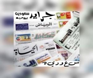 الصحف السعودية اليومية