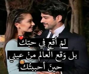 حب وغرام