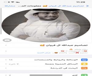تصاميم عبدالله الفروان