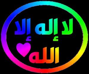 قروب اسلامي لذكر الله