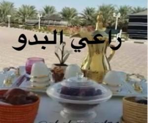 راعي  البدو