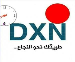 مع dxn الشفاء باذن الله
