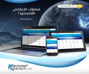Karmawi