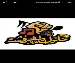 قروب ملوك الفرفشة
