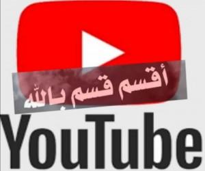 100 اشتراك في اليوم على يوتيوب
